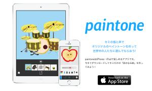 paintone_top